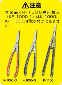 KR-1000替刃の互換性について