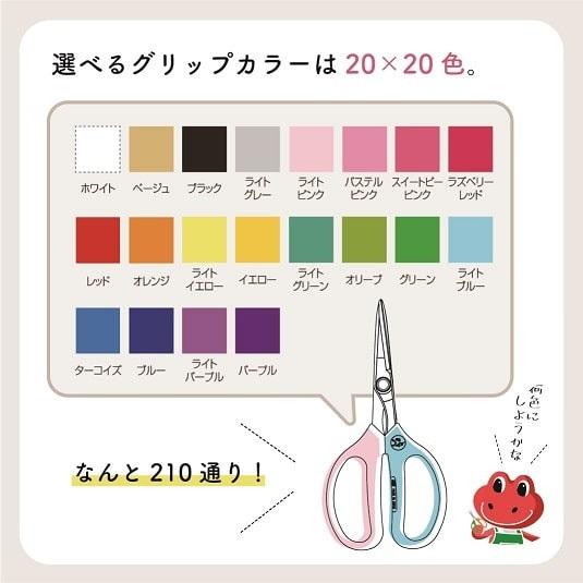 iDChokiの選べるカラー
