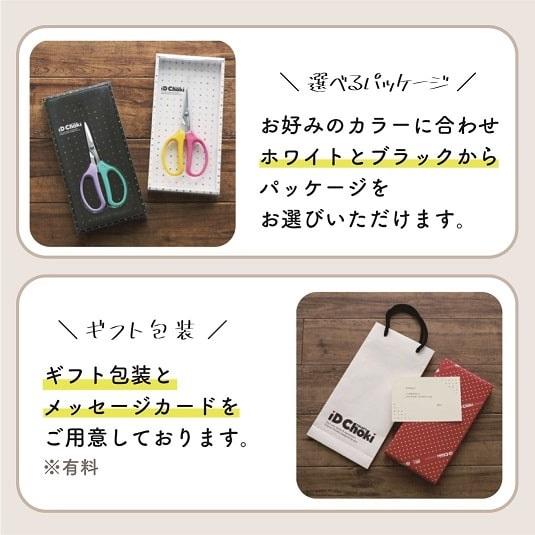 iDChokiの選べるパッケージ&ギフト包装の紹介