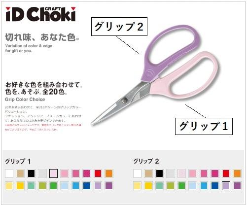 iDChokiのカラーシミュレーションサイトへ