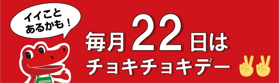icon_chokichokiday-min.jpg