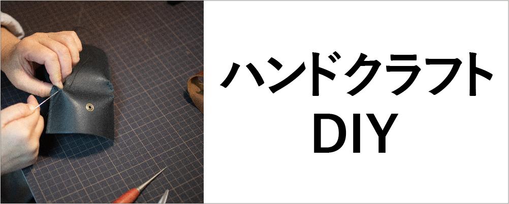 使用シーンから探す_園芸以外の製品_ハンドクラフト・DIYのアイコン