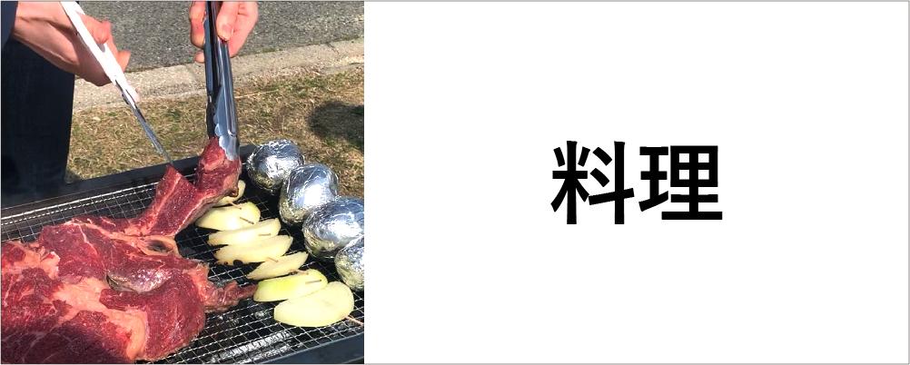 使用シーンから探す_園芸以外の製品_料理