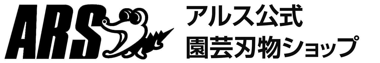 アルス公式園芸刃物ショップ