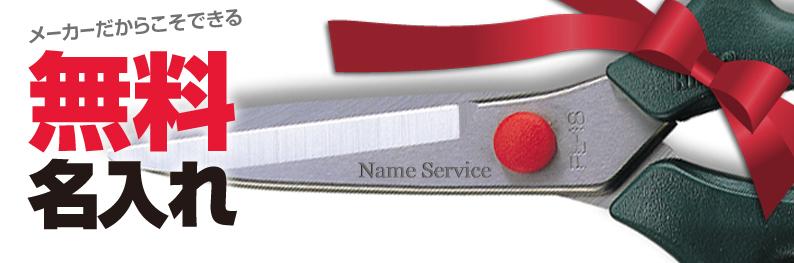 公式ショップ限定無料名入れサービス案内バナー
